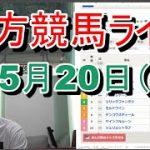 【競馬ライブ】地方競馬 ★名古屋・門別・園田・大井★ 馬Dの買い目公開 5月20日(木)