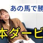 【競馬大予想!!!】日本ダービー(GⅠ)大予想!!!