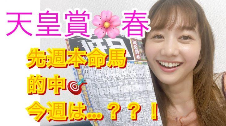 【競馬大予想!!!】天皇賞・春(GⅠ)大予想!!!