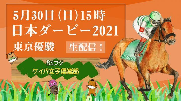 【はじめての日本ダービー】競馬G1レースを声優アイドルユニット「ギルドロップス」が観戦 目指せ!ウマ娘