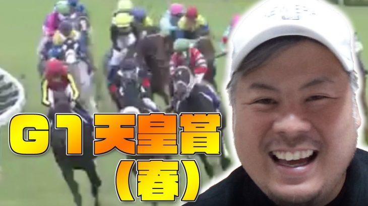【競馬・競艇】競馬のG1で1年通してプラスにできるか企画!!天皇賞(春) #3
