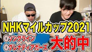 7番人気本命3連単◯◯万円回収!!G1全勝記録が止まらない!!【NHKマイルカップ2021】