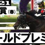 「これが菊花賞馬のプライドだ」ワールドプレミア復活のGⅠ2勝目【天皇賞(春)2021】