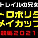 メトロポリタンメイカップ【大井競馬2021予想】JRA交流競走