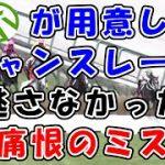 【競馬攻略】JRAが用意したチャンスレース!見逃さなかったが痛恨のミス! 2021.5/15 東京競馬 中京競馬 新潟競馬 JRA