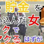【競馬】第7戦《前編》競馬はいつでもだけど、マックはたまにが丁度いい🙃  彼の貯金を勝手に競馬に使い込んだ女 KAO!