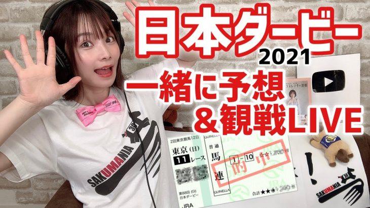 【LIVE】日本ダービー2021 一緒に予想&観戦しましょ!【競馬予想】