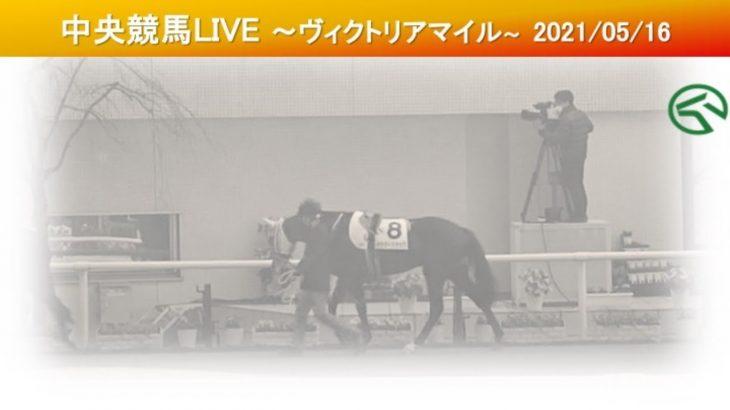【中央】中央競馬観戦LIVE~20210516ヴィクトリアマイル(G1)~