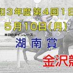金沢競馬LIVE中継 2021年5月10日