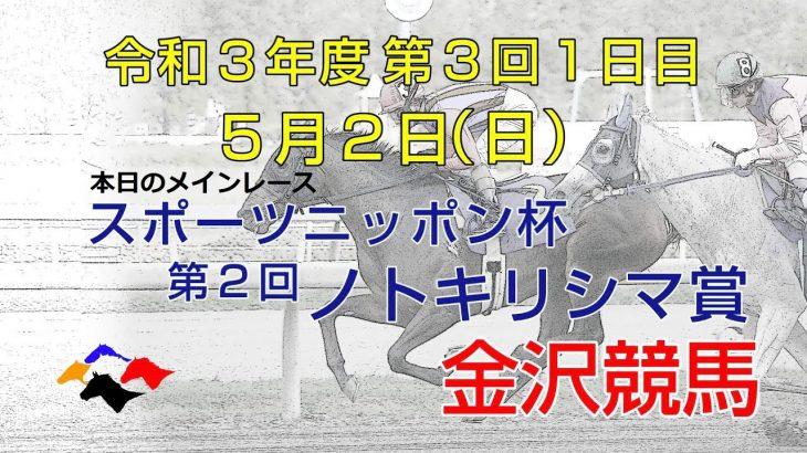 金沢競馬LIVE中継 2021年5月2日