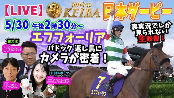 【LIVE】みんなのKEIBA<こっそり裏実況>日本ダービー(東京・GI) 2021年5月30日(日)午後2時30分からスタート!!