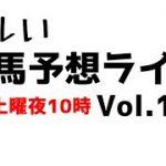 【Live】ユルい競馬予想ライブ(Vol.144)