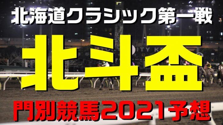 北斗盃【門別競馬2021予想】内回り1600Mがカギになります