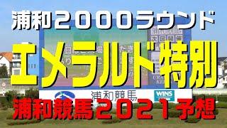 エメラルド特別【浦和競馬2021予想】2000M戦で面白いレースになりそうです