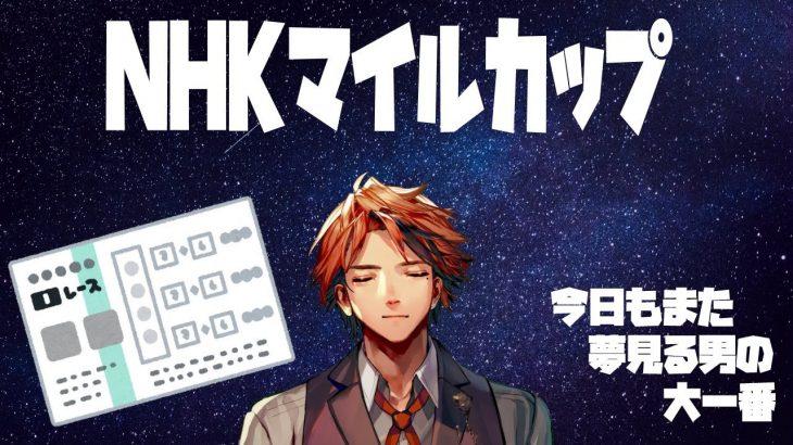 【競馬同時視聴】N H K マ イ ル カ ッ プ【ホロスターズ/夕刻ロベル】