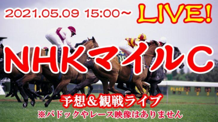 【競馬ライブ】NHKマイルC2021予想&観戦ライブ