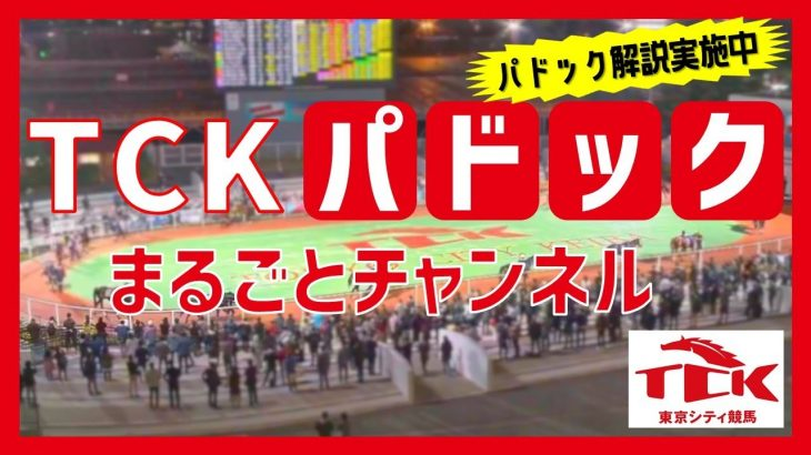 TCKパドックまるごとチャンネル(2021/5/18)