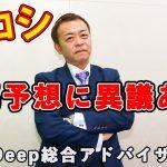 競馬エイト・松本ヒロシTMが最近の競馬予想に異議あり!