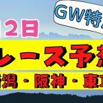 【週間競馬予想TV】2021年5月2日(日) 中央競馬全レース予想〜狙い馬・推奨レース〜を公開。新潟・阪神・東京の平場、特別戦、重賞レース。注目馬を考察。