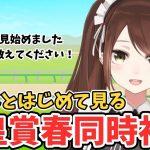 【#Vtuber】天皇賞春初めての競馬同時視聴!競馬の事もっと教えてください!【#天皇賞春】