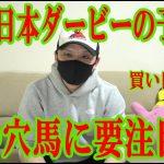 【わさお】日本ダービーの予想!!【競馬予想】