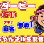 【 競馬 】日本ダービー お兄ちゃんネル 予想 生配信!!【 競馬予想 】