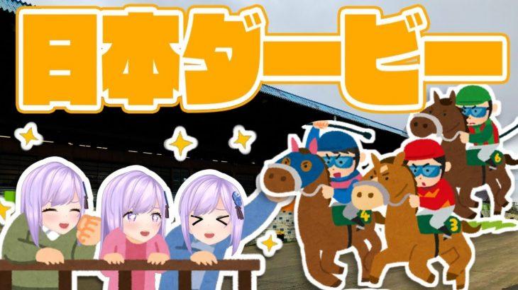 🔴【日本ダービー】エフフォーリアしか勝たん【競馬】