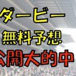 2021年 ダービー予想【東京競馬場へ行きました 購入したい5頭はエフフォーリアと人気薄の4頭】