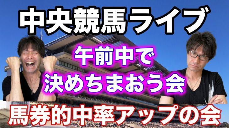【中央競馬ライブ】午前中で決めちまおう会 5月9日(日)