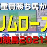 プリムローズ賞【浦和競馬2021予想】短距離のオープン戦になります