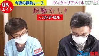 【競馬エイト今週の勝負レース】ヴィクトリアマイル(竹下&門口)