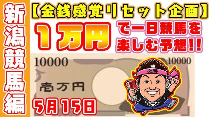 【 競馬 】第6弾 1万円で一日競馬を楽しむ予想!  お兄ちゃんネル  生配信!【 競馬予想 】