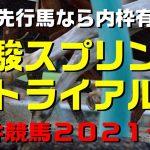 優駿スプリントトライアル【大井競馬2021予想】権利を取るためどの馬も本気モード