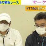 【競馬エイト今週の勝負レース】オークス(竹下&西尾)