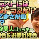 【本人登場】 三津谷隼人 ジョッキー 祝勝会 & お疲れ様会!!【競馬】