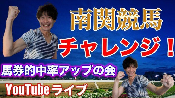 【南関競馬チャレンジ】大井競馬をガッツリ当てちまおう会!