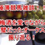 【競馬雑談】梅酒を愛でながらオークスを振り返る!
