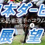 日本ダービー2021 展望 エフフォーリアの二冠期待度は!? 皐月賞組の逆襲にも警戒 元馬術選手のコラム【競馬】