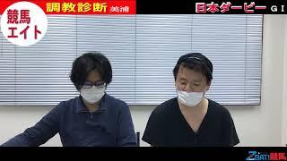【競馬エイト調教診断】日本ダービー(野田&横山)