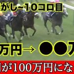 【競馬】1万円から始まる複勝ころがし #5  連続転がし ~10コロ目