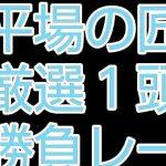 1頭で仕留める勝負レース【競馬予想 平場の匠】厳選 6月19日