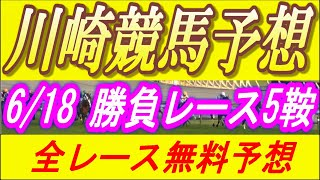 川崎競馬👑指数一覧表公開👑全レース予想【印で1.2.3着独占多数!!】