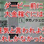 【競馬に人生】怒りの障害レース10万円勝負!編