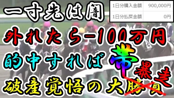 【競馬帯チャレンジ】外れたら▲100万円!最終レースで大暴走!