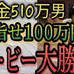 【100話】競馬の借金は競馬で返す!100話記念にダービーで100万目指した大勝負!!果たして結果は…!?