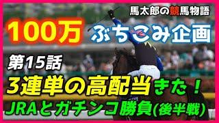 【競馬】競馬貯金100万円ぶちこみ企画!第15話『やっと給料日♡♡JRAとガチンコ勝負(後半)』