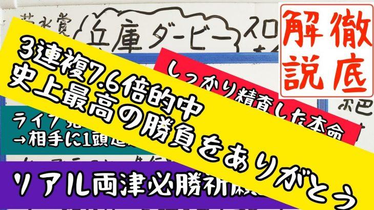 【園田競馬1870mの魔力】兵庫ダービー2021で必勝祈願
