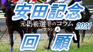 安田記念2021 回顧 ダノンキングリーが攻防一体の競馬で復活! グランアレグリアは包囲を突破できず2着まで 元馬術選手のコラム【競馬】