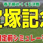 宝塚記念2021 シミュレーション【競馬予想】枠順確定前 クロノジェネシス レイパパレ