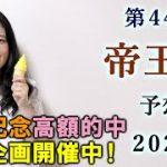 【競馬】帝王賞 2021 予想(宝塚記念高額的中の記念感謝企画を実施中!)ヨーコヨソー